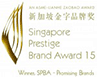 Singapore Prestige Brand Award 15 Logo