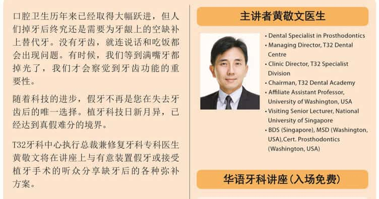 Dental Implant Forum @ Bedok Public Library: Solutions to Missing Teeth 1